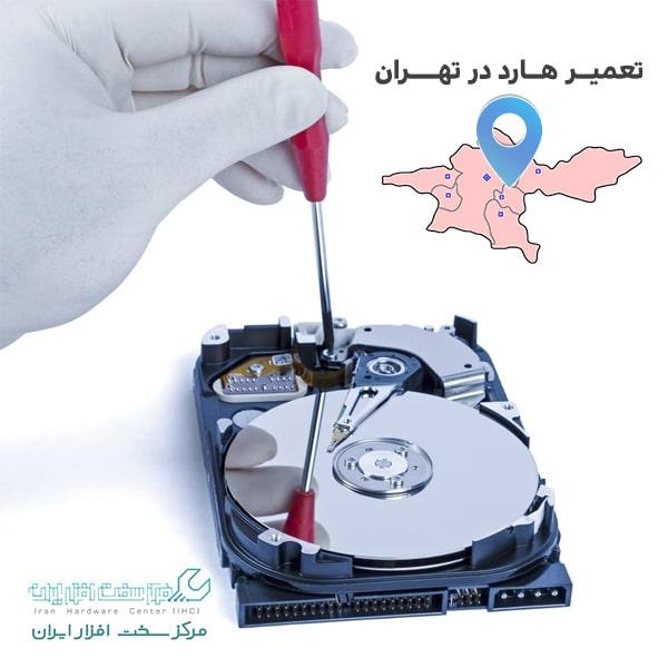تعمیرات هارد در تهران