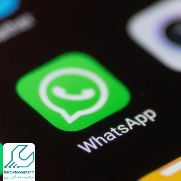 بازیابی پیام های پاک شده در واتساپ